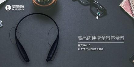 塞宾ALAYA 无线3D录音耳机评测图解