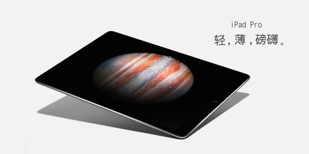 苹果 12.9英寸iPad Pro评测图解